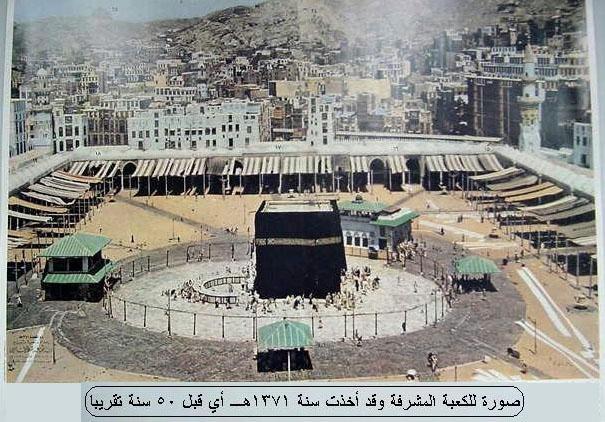 Masjil Haram at 1371AH